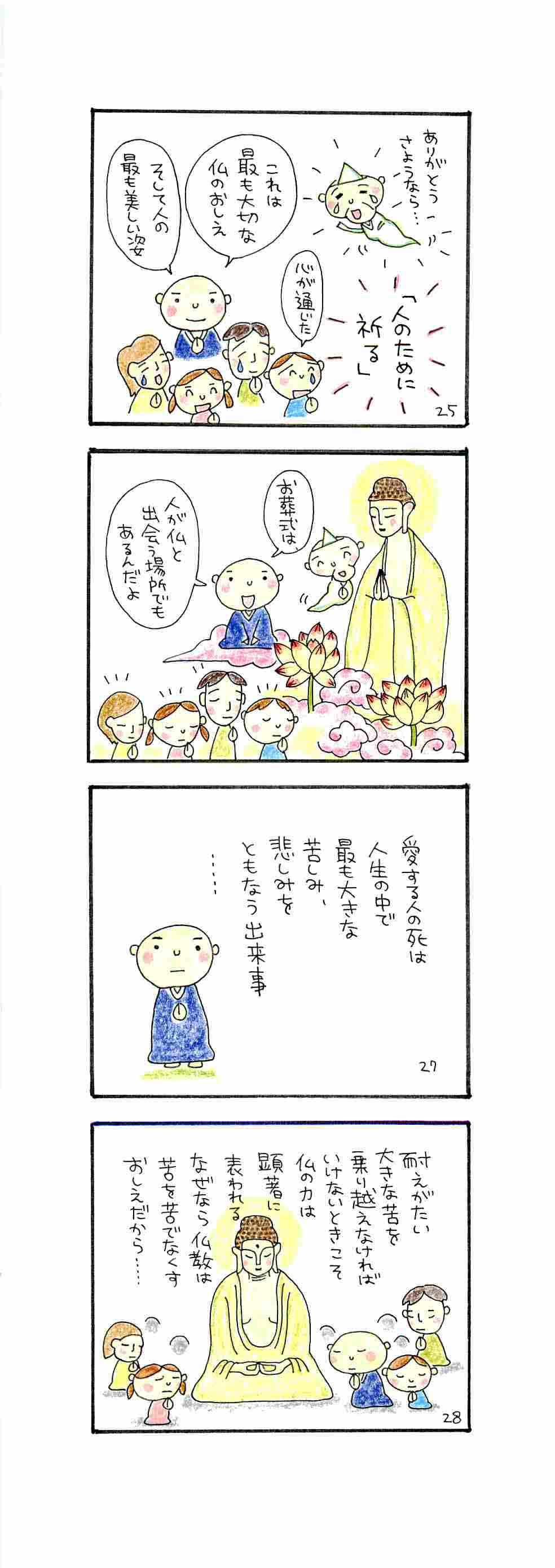 戒名まんが_ページ_7
