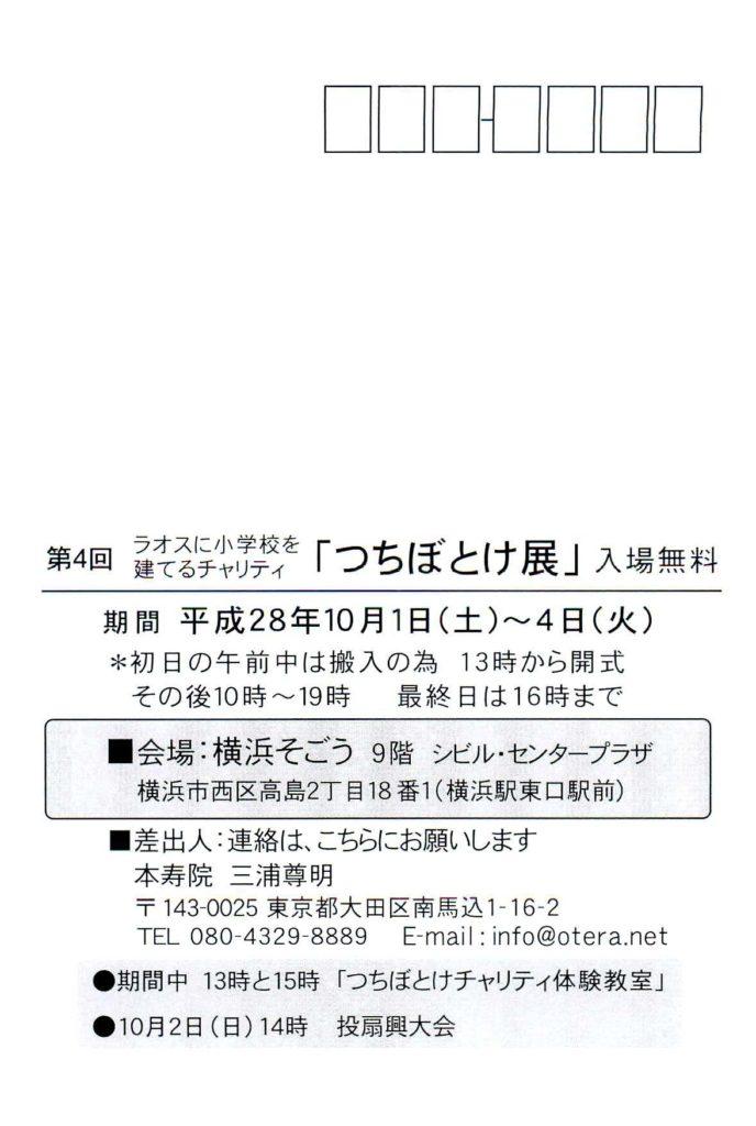 つちぼとけ展横浜そごう第4回_ページ_2