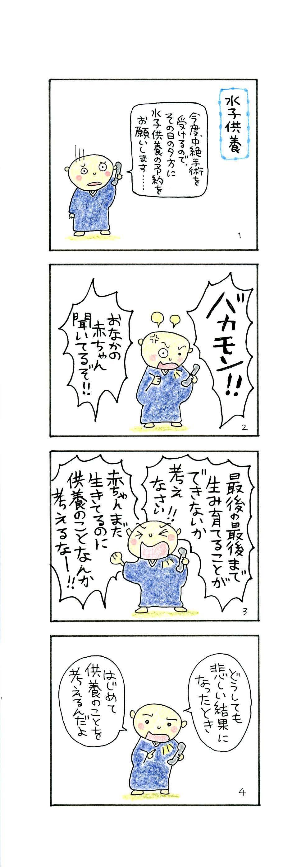 水子供養漫画薫明_ページ_1