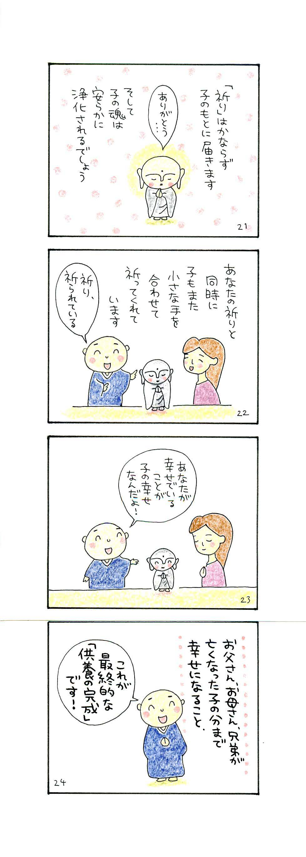 水子供養漫画薫明_ページ_6