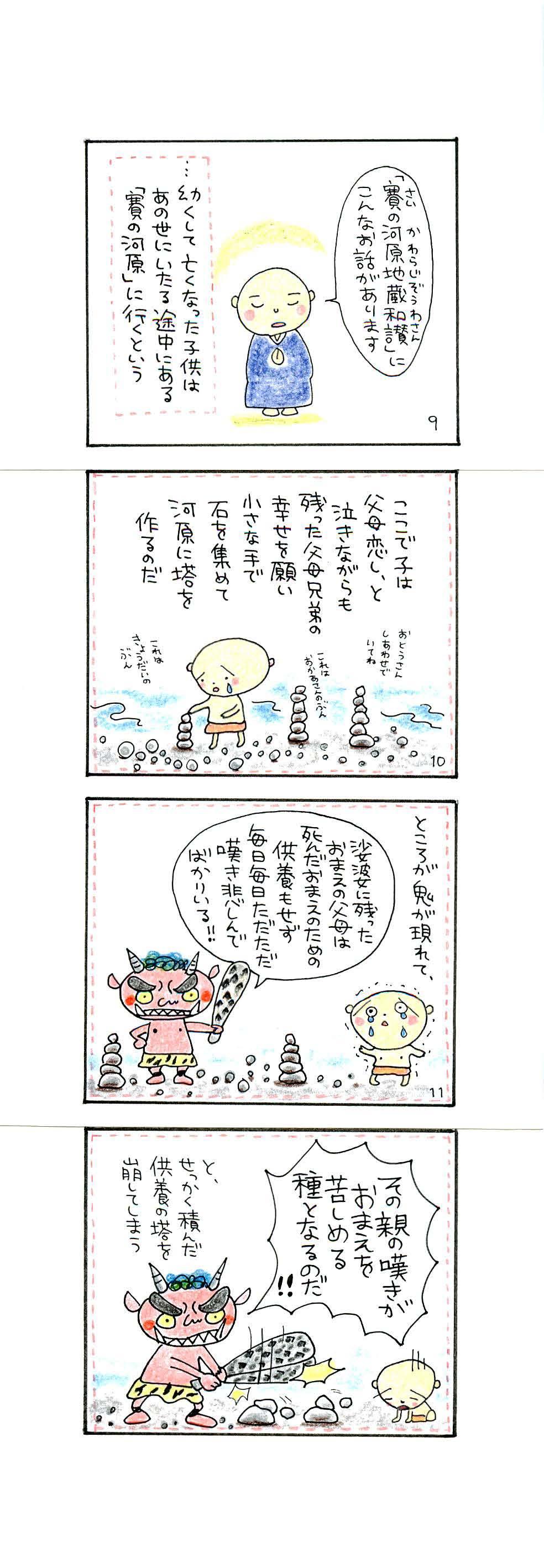 水子供養漫画薫明_ページ_3