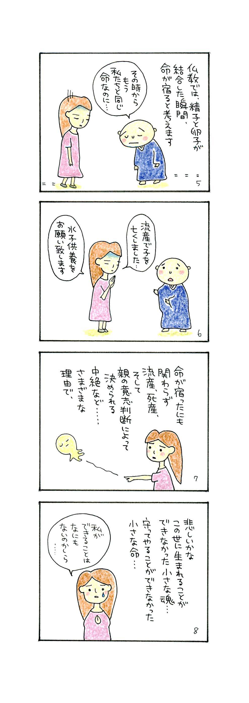 水子供養漫画薫明_ページ_2