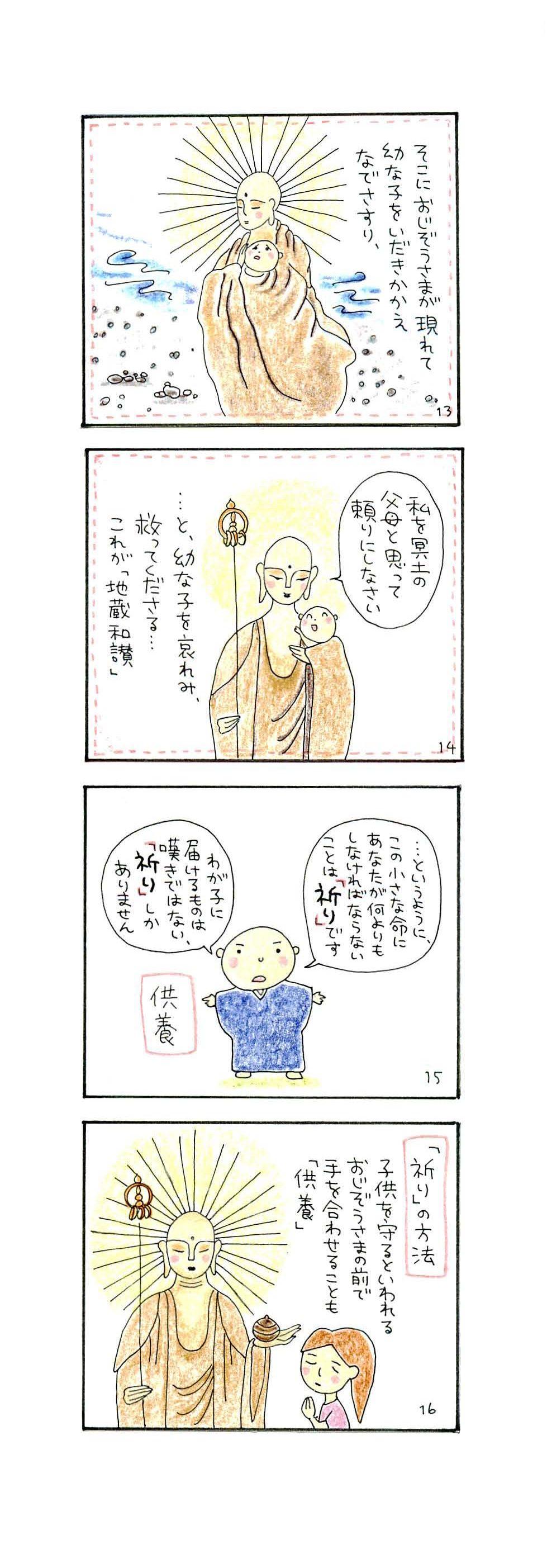 水子供養漫画薫明_ページ_4