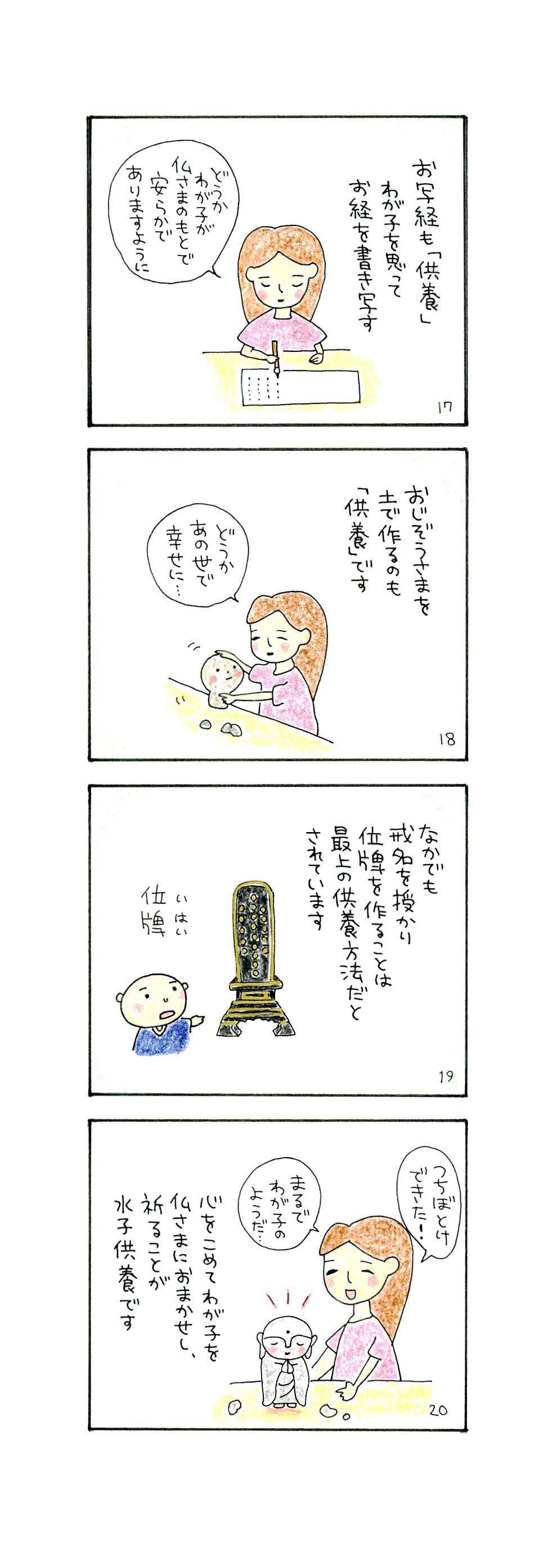 水子供養漫画薫明_ページ_5
