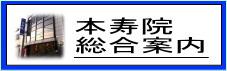 本寿院総合案内