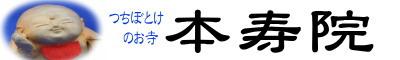 つちぼとけのお寺「本寿院」