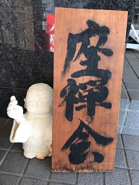 本寿院座禅会29年7月