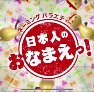 NHKネーミングバラエティ 日本人のおなまえっ!に出演