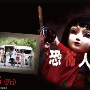 映画「恐怖人形」宮岡監督と面談