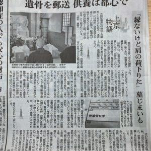 朝日新聞にお骨仏・送骨が紹介されました
