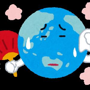 地球温暖化のリポート