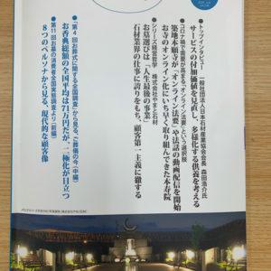 オンライン法要が雑誌に紹介されました。