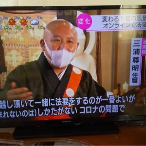 NHKおはよう日本にオンライン法要が紹介