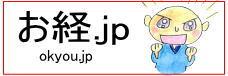 お経.jp