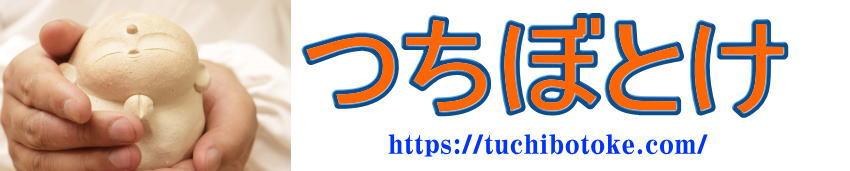 つちぼとけ.com