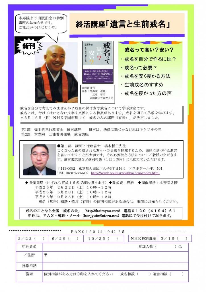 遺言と戒名講座橋本26