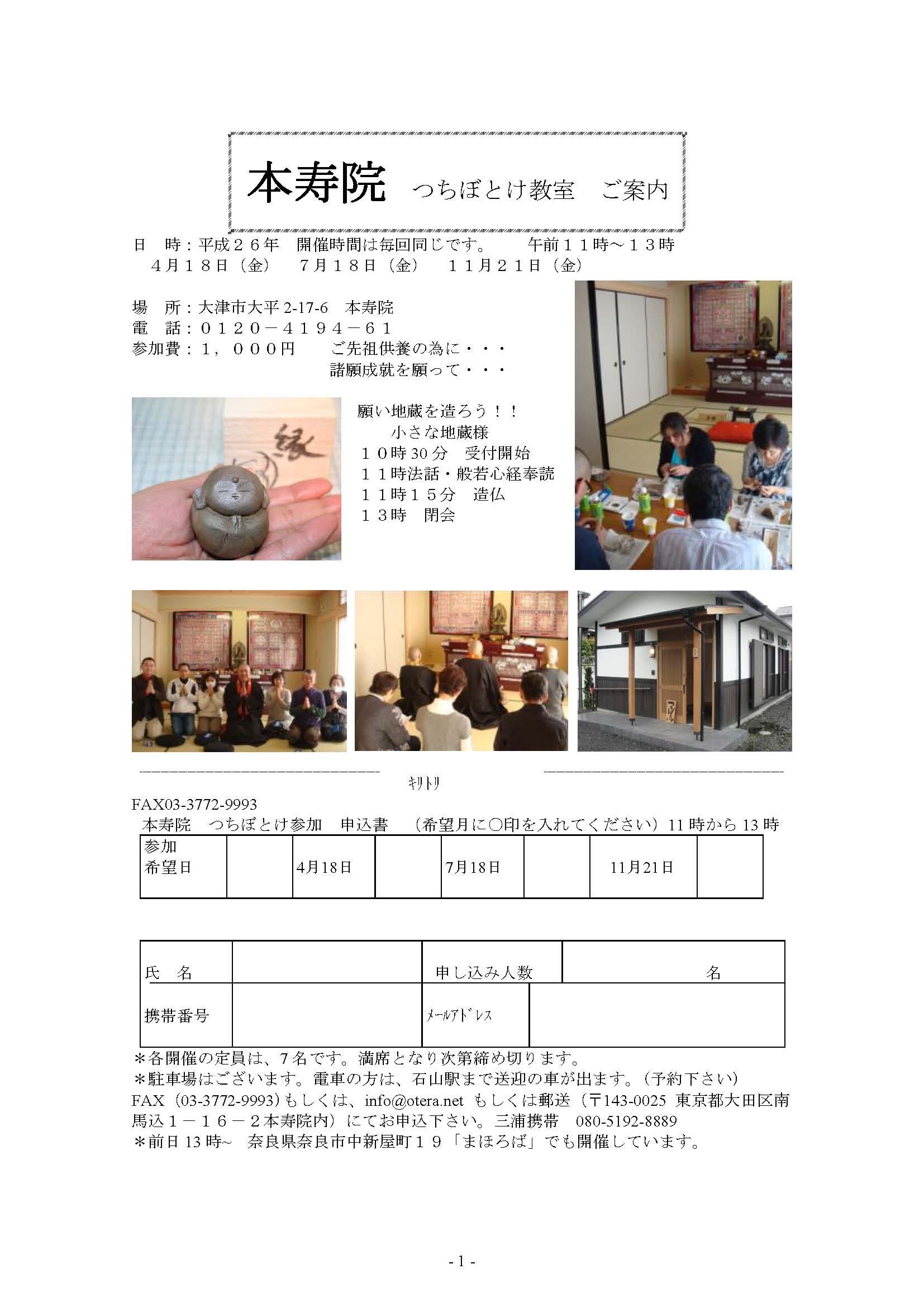 本寿院大平つちぼとけ教室25年2月