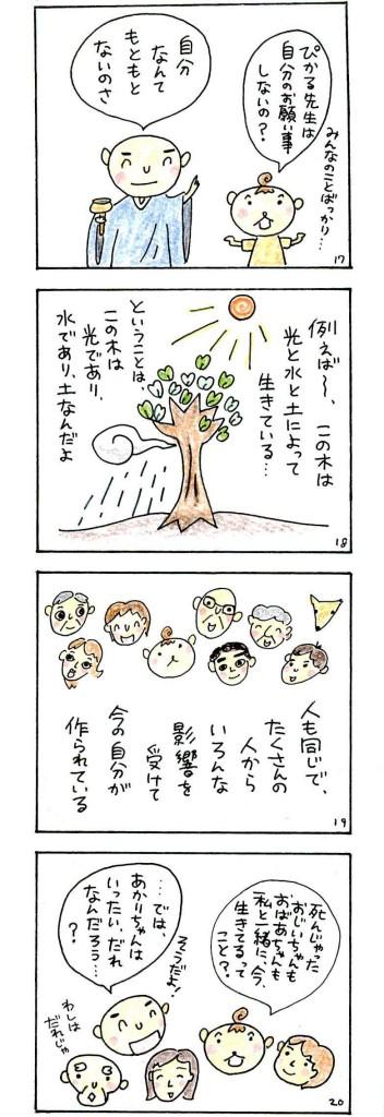 20140521071352_ページ_5