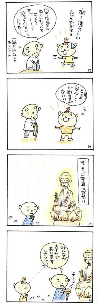 20140521071352_ページ_4