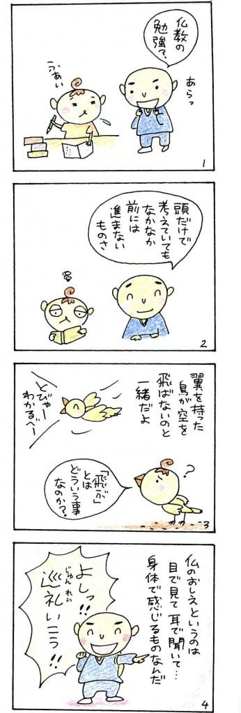 20140521071352_ページ_1