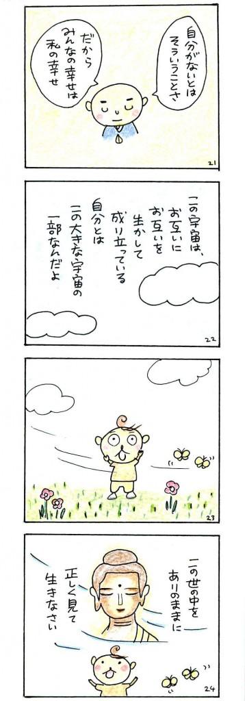20140521071352_ページ_6