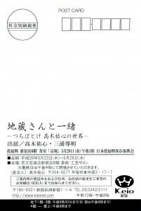 20140503110052_ページ_2