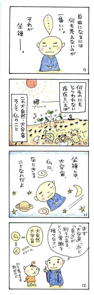 20140725164753_ページ_3