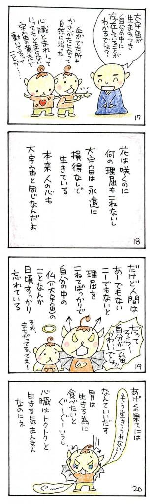 20140725164753_ページ_5