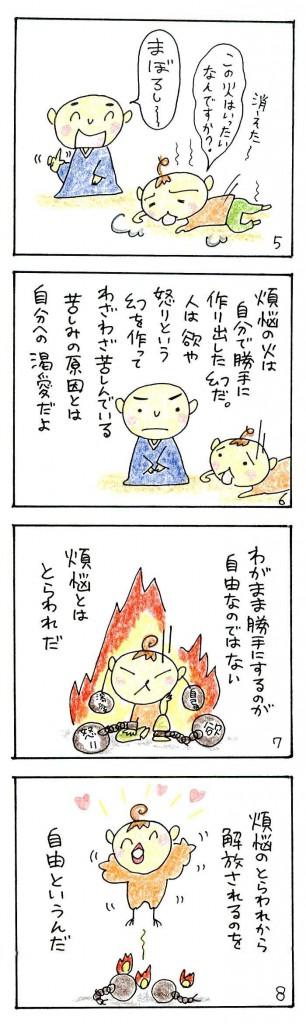 20140725164753_ページ_2