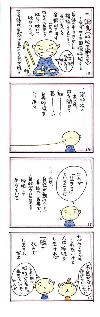 20140818103624_ページ_4