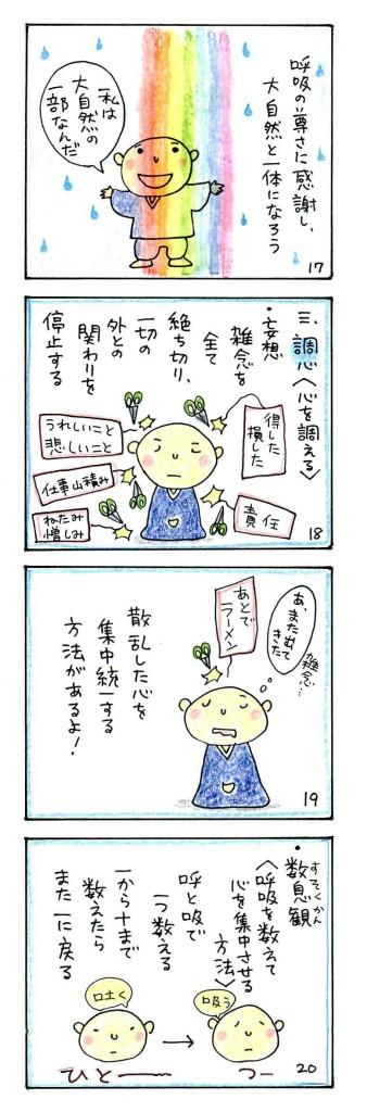 20140818103624_ページ_5