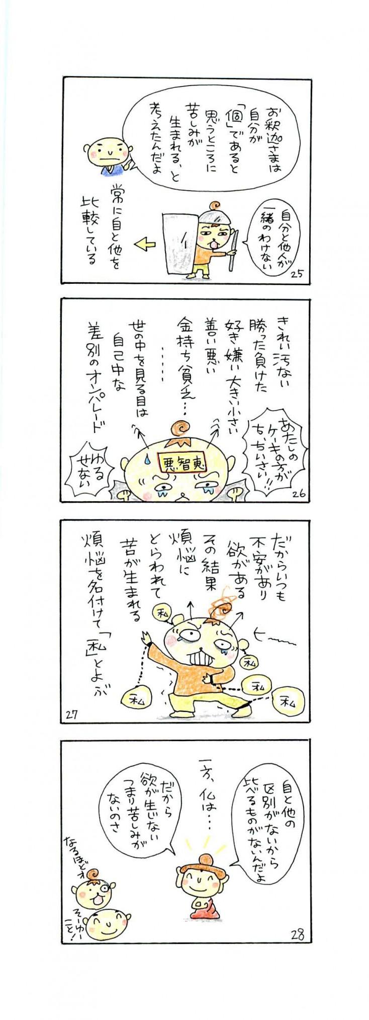 20141128175925_ページ_7